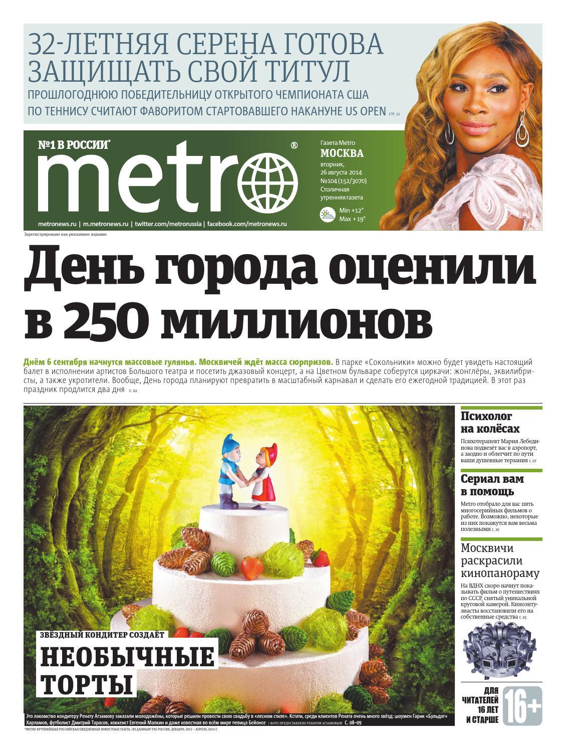 Необычный торт подарили Гарику Харламову на его день рождения