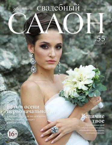 e87990f930a Свадебный салон №55. Иркутск by Журнал