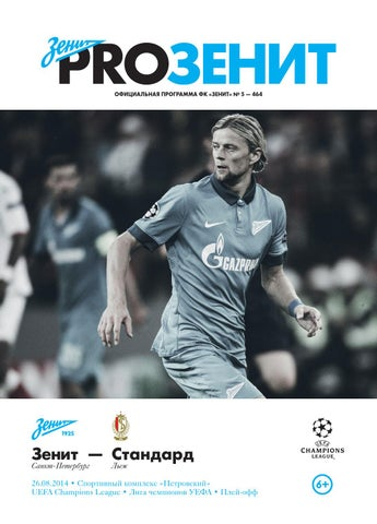 171proЗени�187 171Зени�187 � 171С�анда�д187 by fc zenit issuu