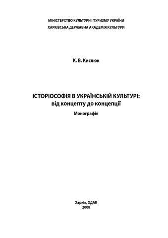 Історіософія в українській культурі  від концепту до концепції by ... a3801500d497e