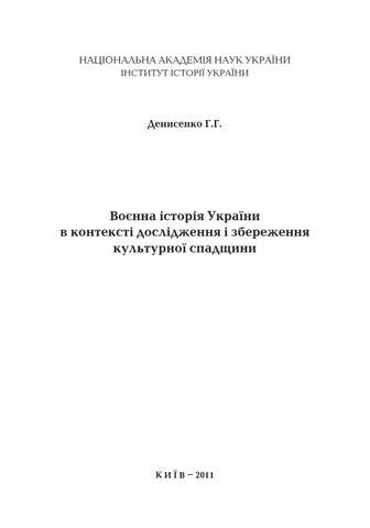 Воєнна історія України в контексті дослідження і збереження ... 47e83905ab099