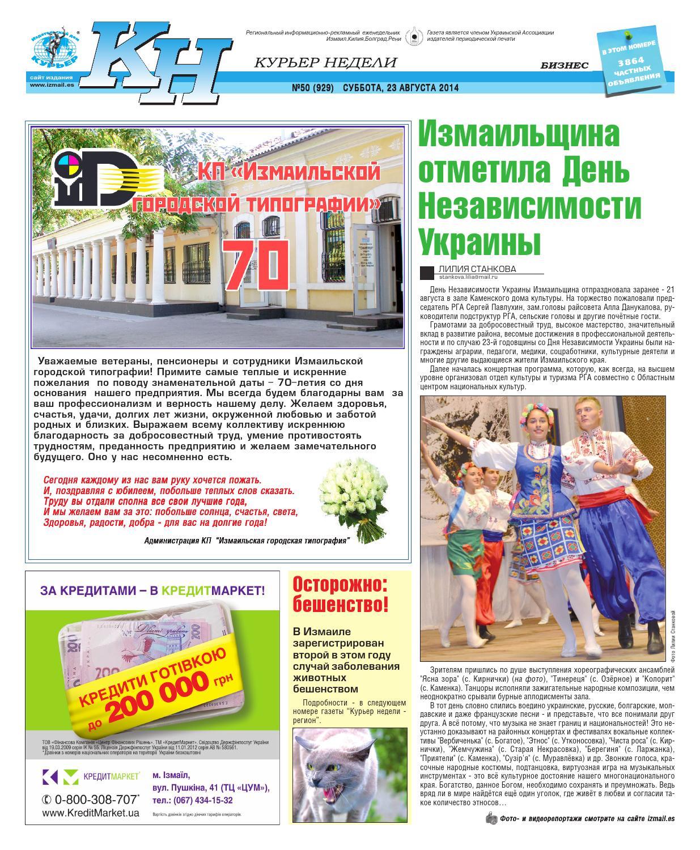 670707994240 Курьер недели бизнес №50 за 23 августа by Издательский дом