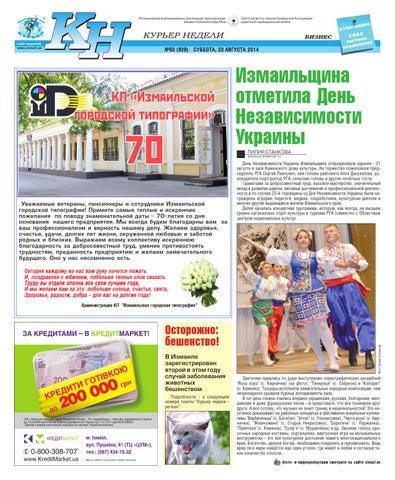 Курьер недели бизнес №50 за 23 августа by Издательский дом