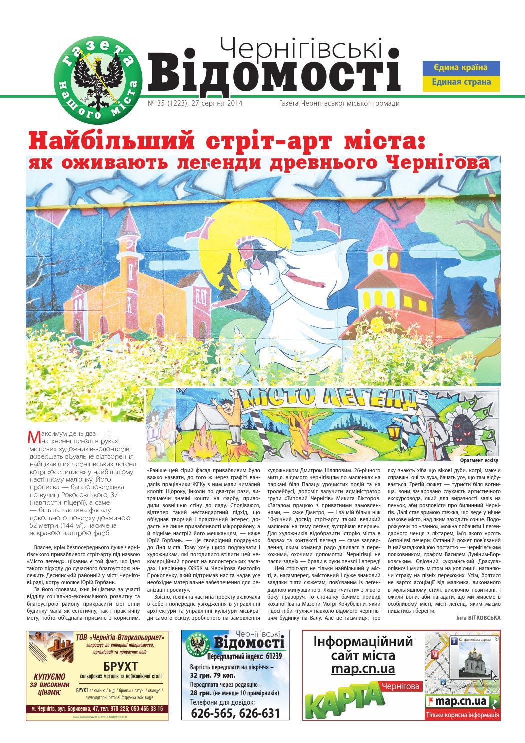 Чернігівські відомості (газета нашого міста) №35 by Alex PAN - issuu 9d62d397008d2