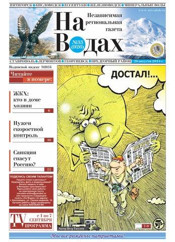 28cf93bf01b8 35 by Gazeta Na Vodah - issuu