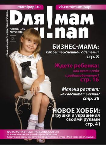 Журнал девочки спасут мир