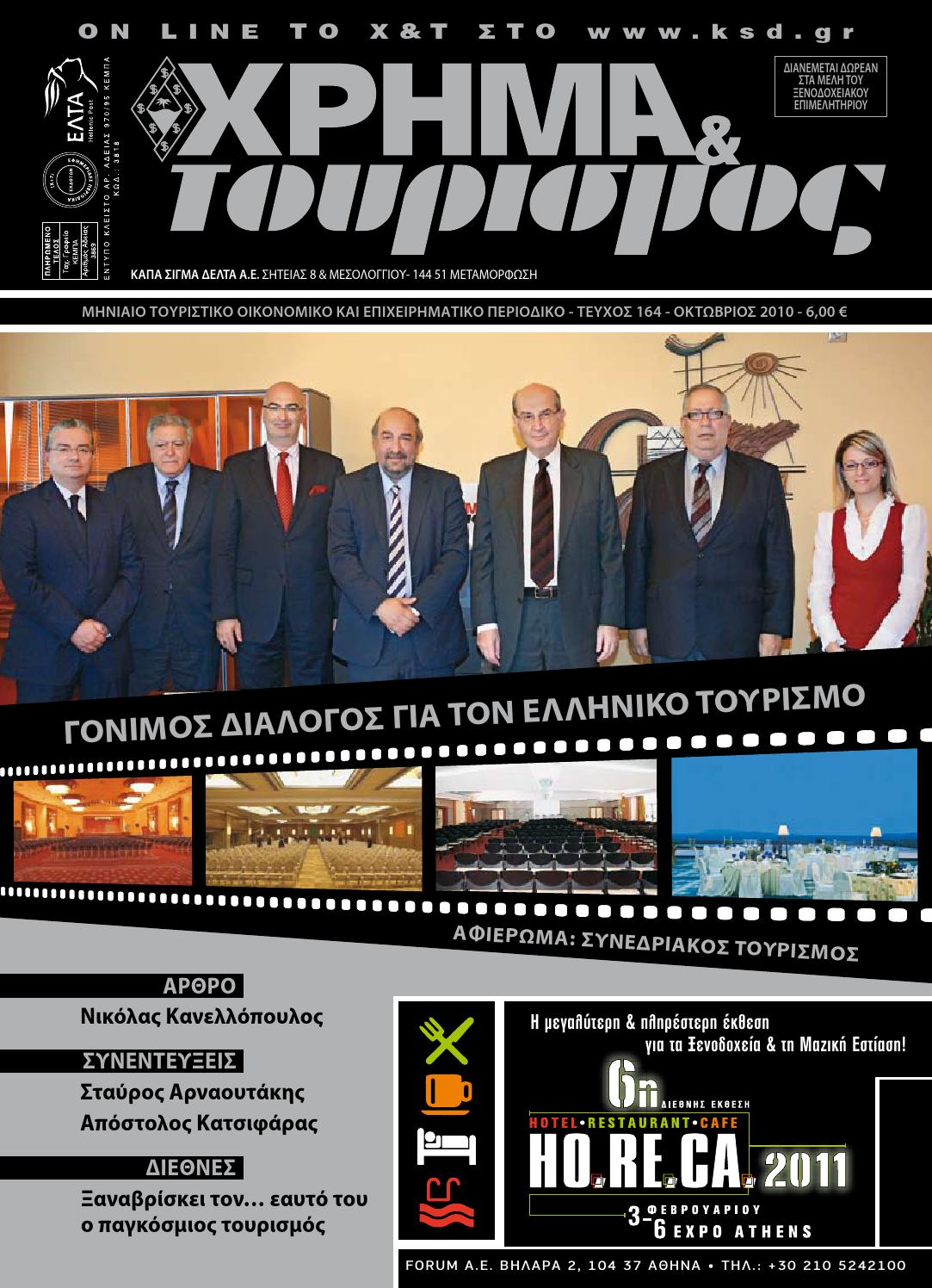 e3d7ce45c65 Τεύχος Οκτωβρίου 2010 - Χρήμα & Τουρισμός by KSD S.A - issuu