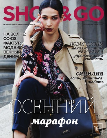 Журнал Shop Go Рязань. Сентябрь 2014. by SHOP GO - issuu 8407fe11d41
