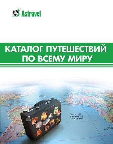 Каталог путешествий по всему миру. Туроператор Астравел by Olga ... 61051e31b2c