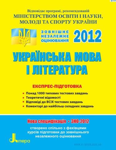Укр мова та література експрес підготовка by uploader12283222 - issuu 47f39d40fe089