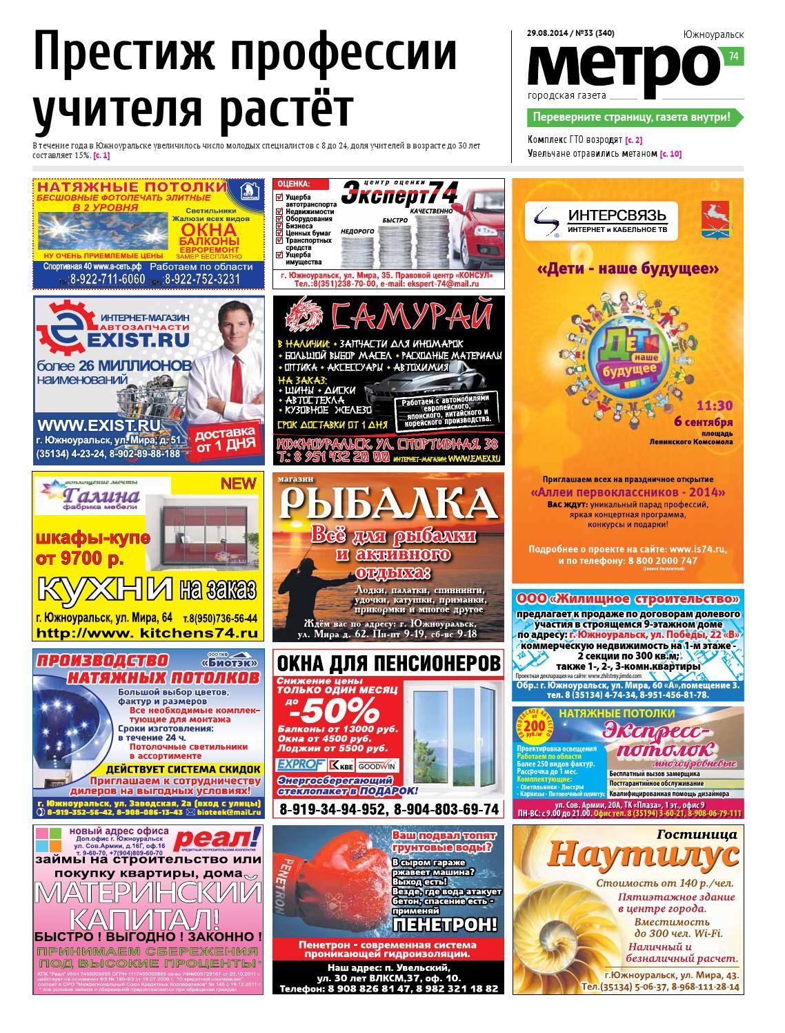 Взять кредит южноуральск какие брокеры помогают взять кредит