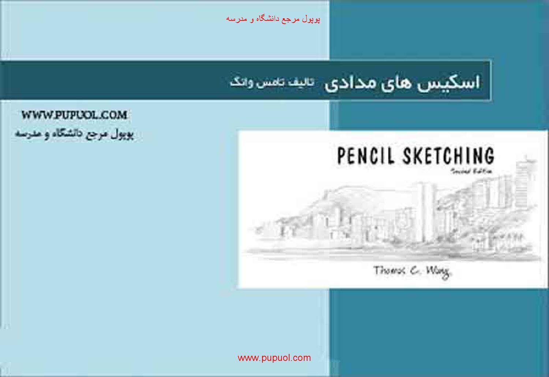 Pencilsketching www pupuol com by pupuol issuu