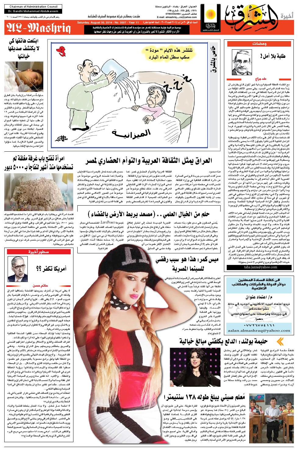 bb0a65dab 3007 AlmashriqNews by Al Mashriq Newspaper - issuu