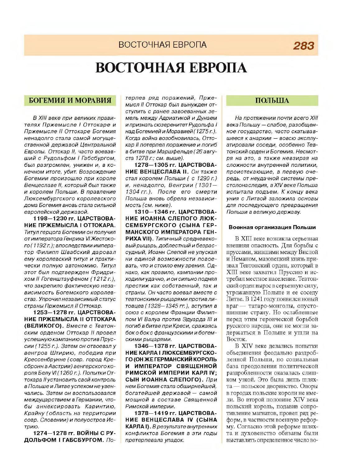 Atbi Milf Porn ВСЕ ВОЙНЫ МИРОВОЙ ИСТОРИИ Т.2.Ч.2.watra - issuu