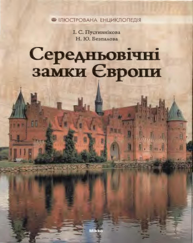 Середньовічні замки Європи by Watra issuu