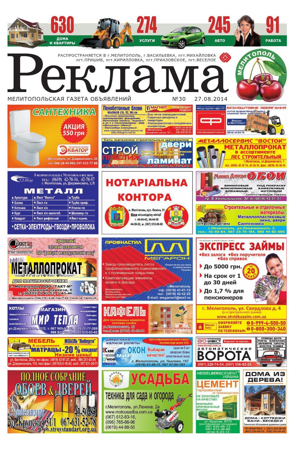 498a07ad9e1a Reklama 30 27 08 2014 by Юрий Бобков - issuu