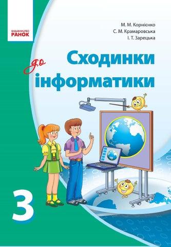 ігри сходинки до інформатики 3-4 клас грати онлайн
