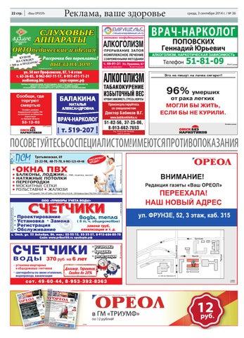 Газета ваш ореол омск читать