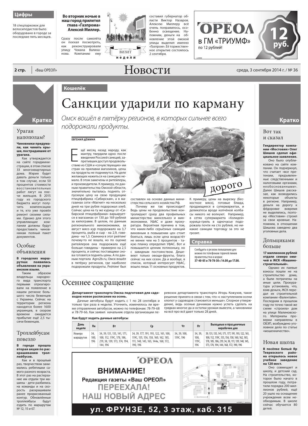Омска газеты знакомств