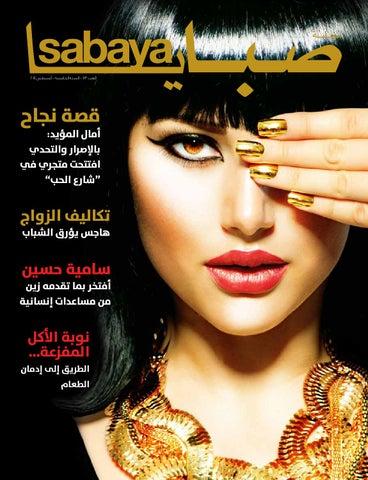 803ba2d480c4d 2014 مجلة صبايا اغسطس by Sabaya Magazine - issuu
