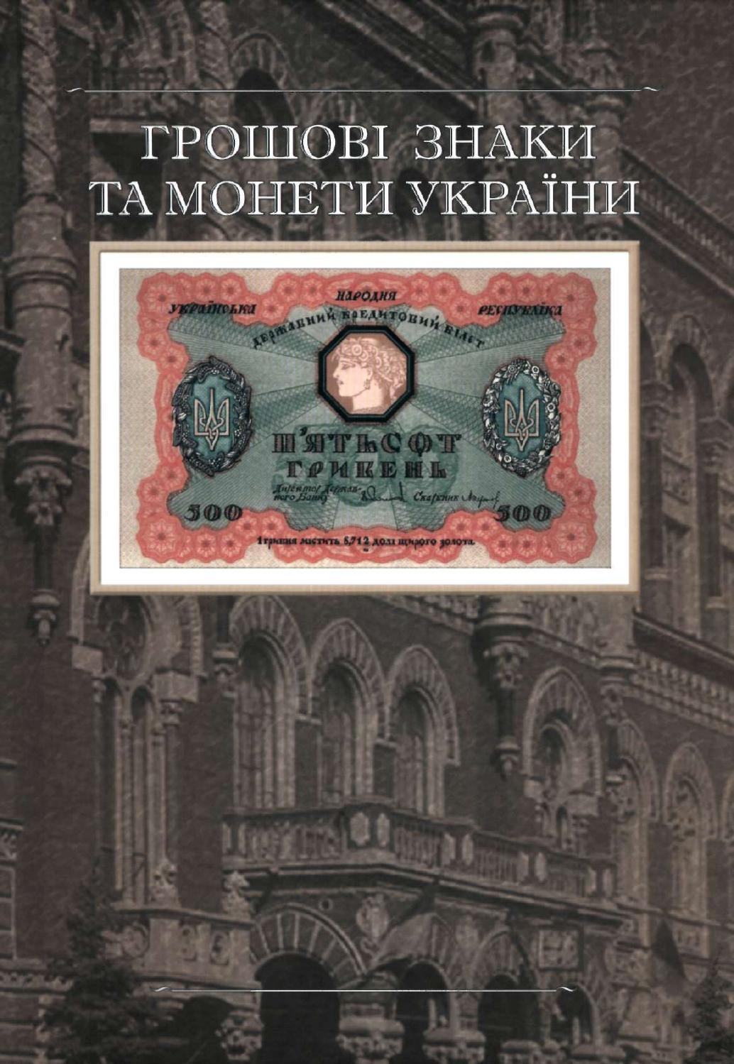 Грошові знаки та монети України by Watra - issuu 34e4fc00c24fb