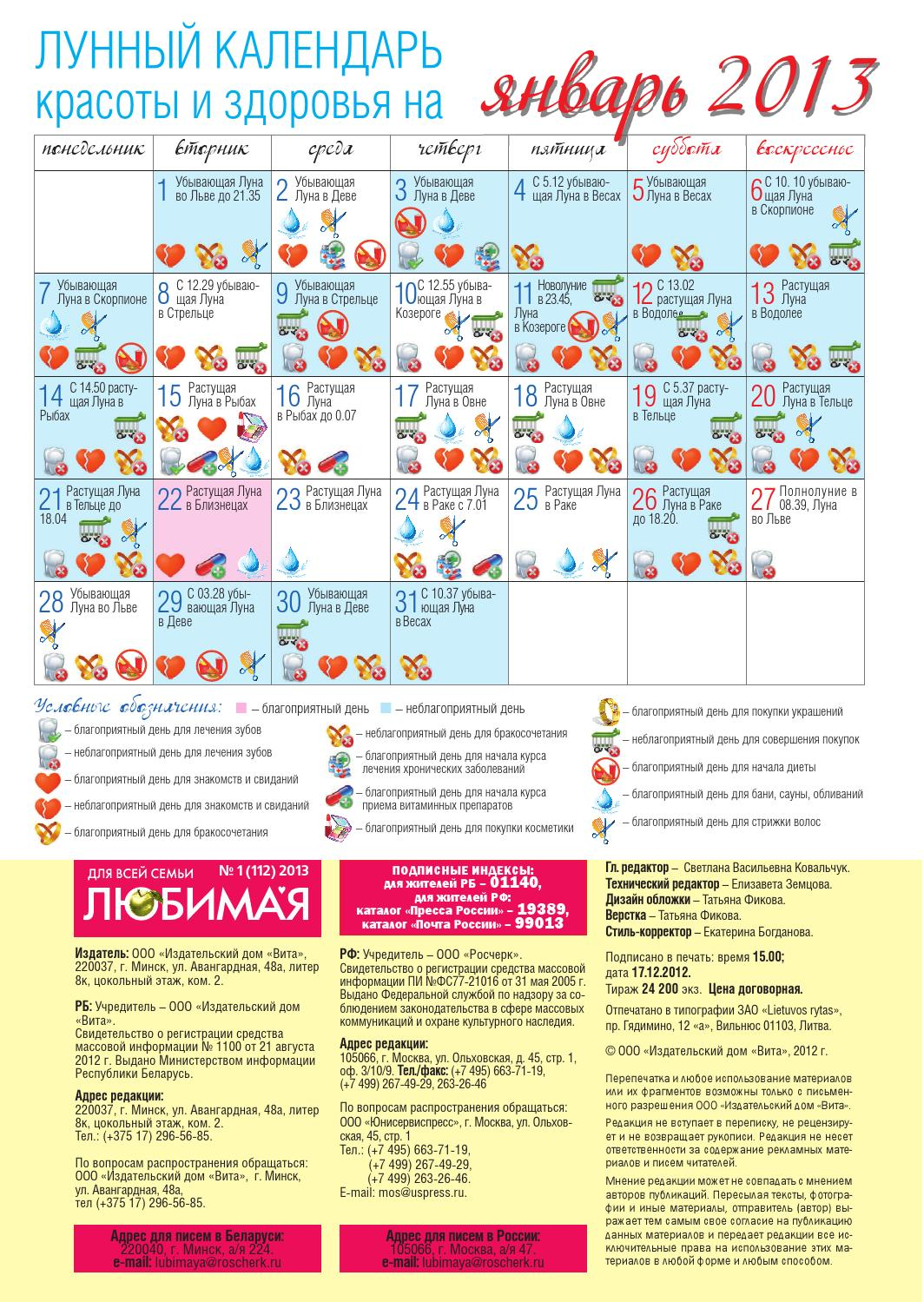 Лунная Диета Лунный Календарь Для Похудения 2017.