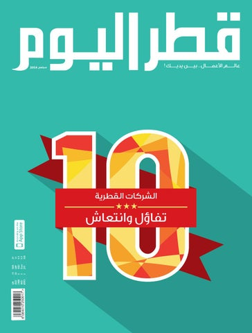 5e4ee49c1 Qa september 2014 by Oryx Group of Magazines - issuu