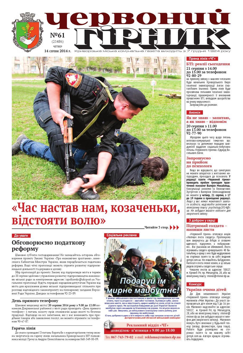 Червоний гірник №61 (21486) by The newspaper