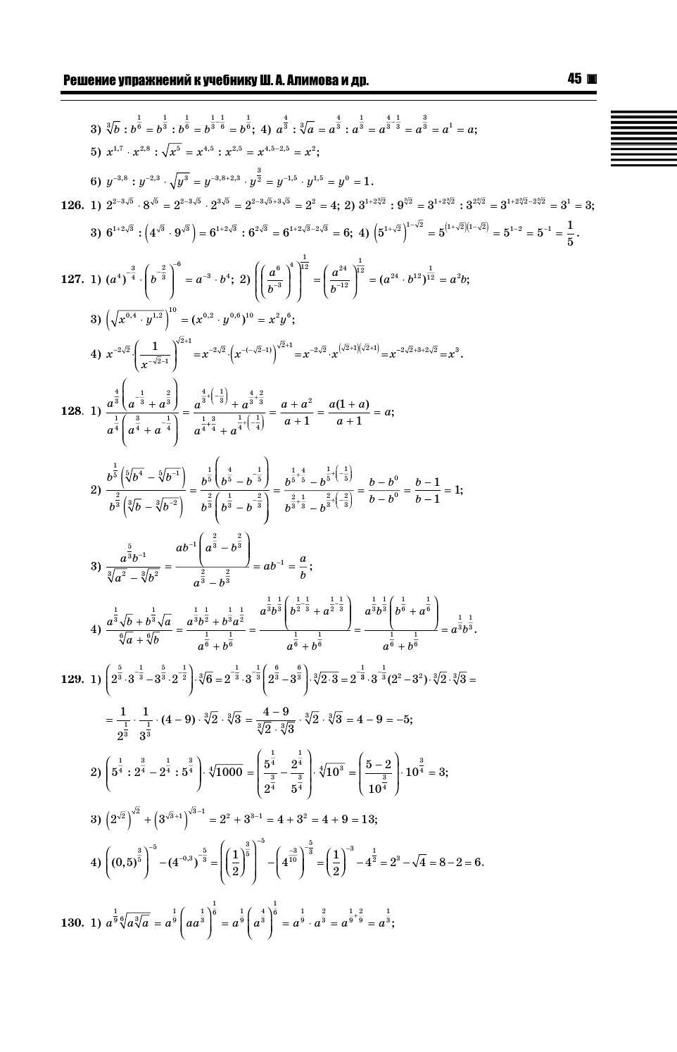 Гдз Математика Григорьев