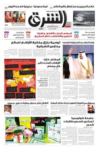 صحيفة الشرق - العدد 1006 - نسخة الرياض by صحيفة الشرق السعودية - issuu