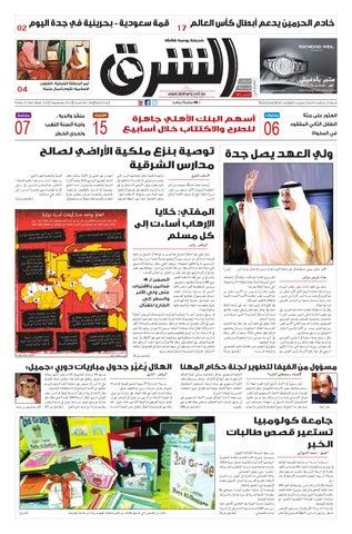 صحيفة الشرق - العدد 1006 - نسخة الدمام by صحيفة الشرق السعودية - issuu