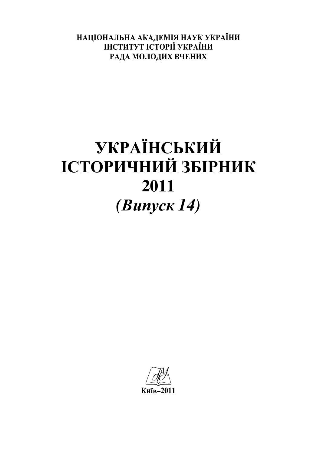 УКРАЇНСЬКИЙ ІСТОРИЧНИЙ ЗБІРНИК (2011) by Watra - issuu eca6b6f3498b7