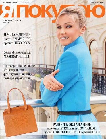 3b36e18408f6 Shopping Guide «Я Покупаю.Омск» сентябрь 2014 by Shopping Guide «Я ...