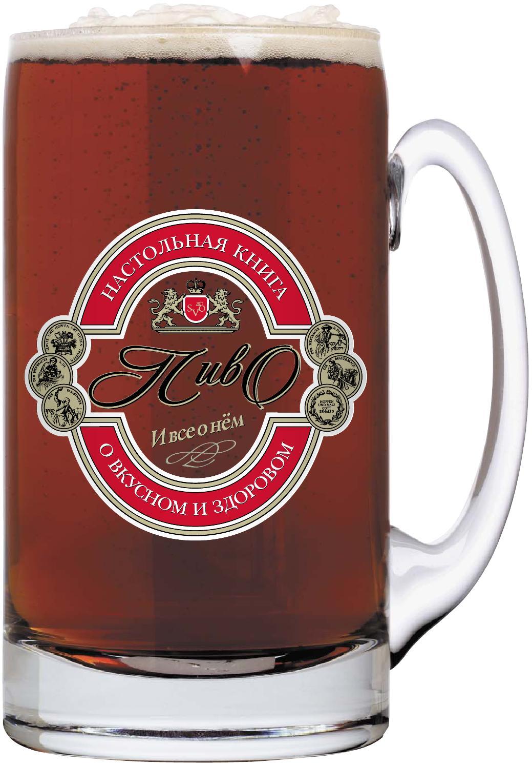 Наиболее популярное американское пивоЖенские радости