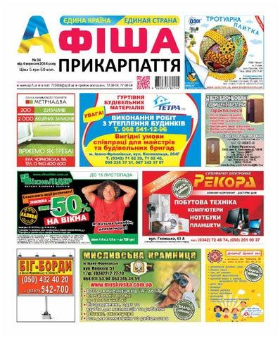 afisha638 (34) by Olya Olya - issuu 67e2383f0b122