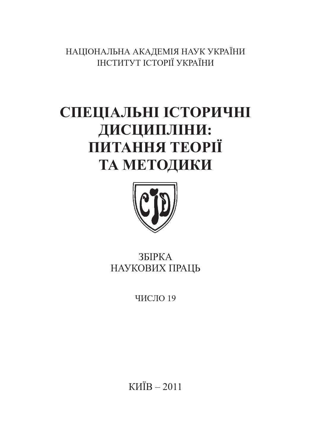 СПЕЦІАЛЬНІ ІСТОРИЧНІ ДИСЦИПЛІНИ  ПИТАННЯ ТЕОРІЇ ТА МЕТОДИКИ by Watra - issuu af3269fc7b179