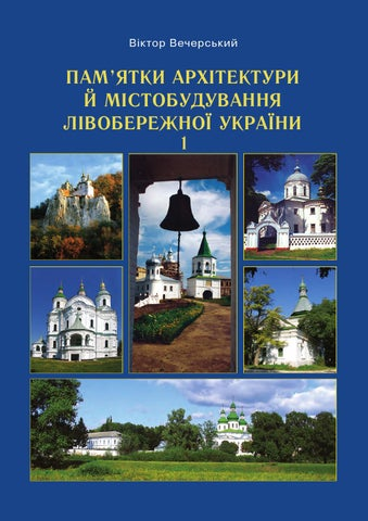 1. Victor Vecherskyy Architecture and urban planning Left-Bank ... fe797fe7bc81f