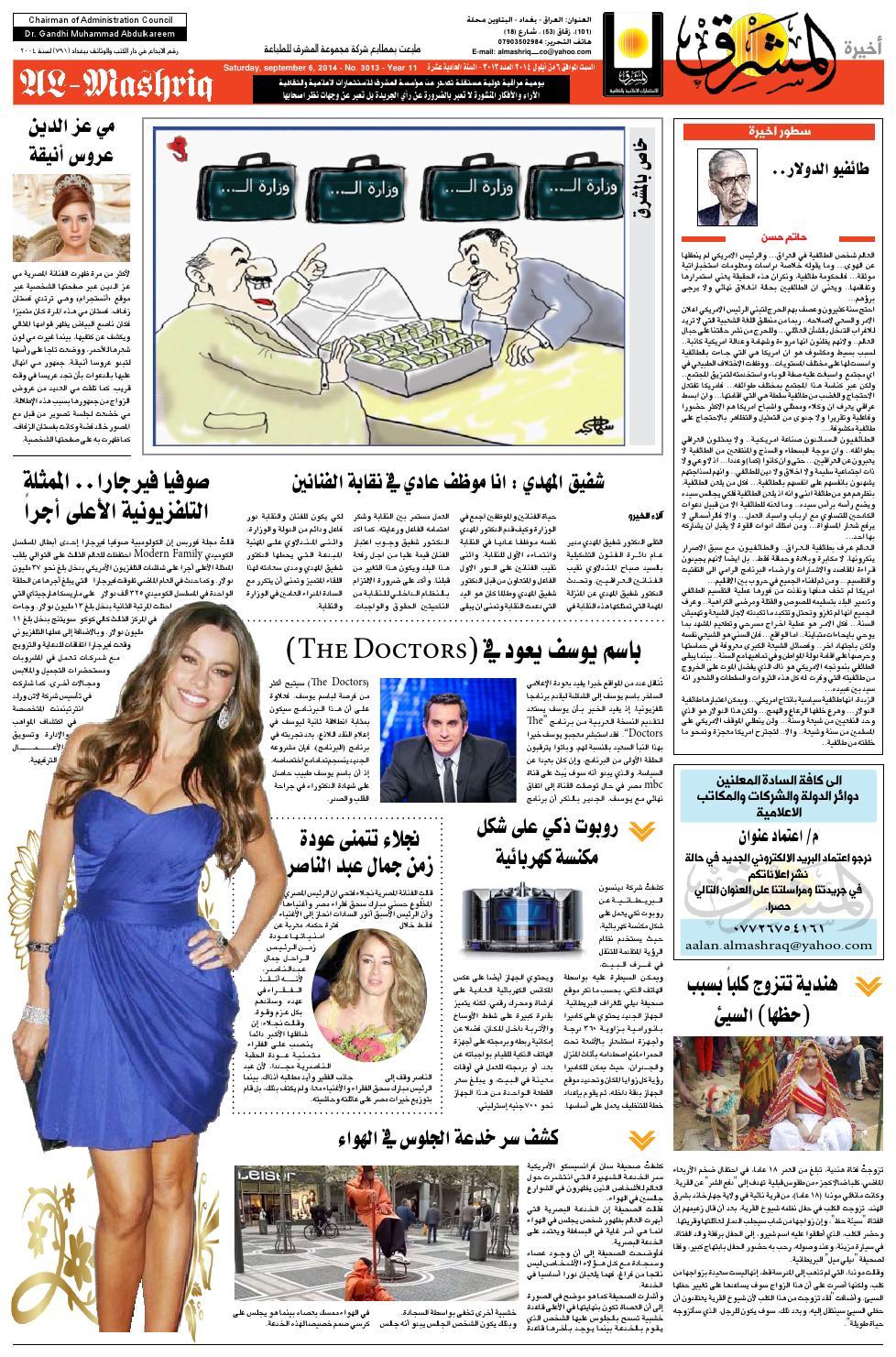 96ec87787 3013 AlmashriqNews by Al Mashriq Newspaper - issuu