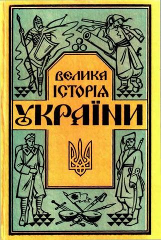 Велика історія України від найдавніших часів by Watra - issuu 380fda95b7048