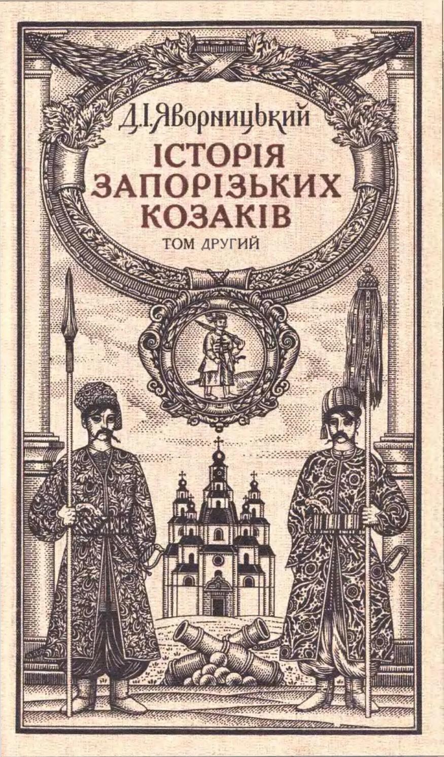 Історія запорізьких козаків. Другий том by Watra - issuu af144c31dde22