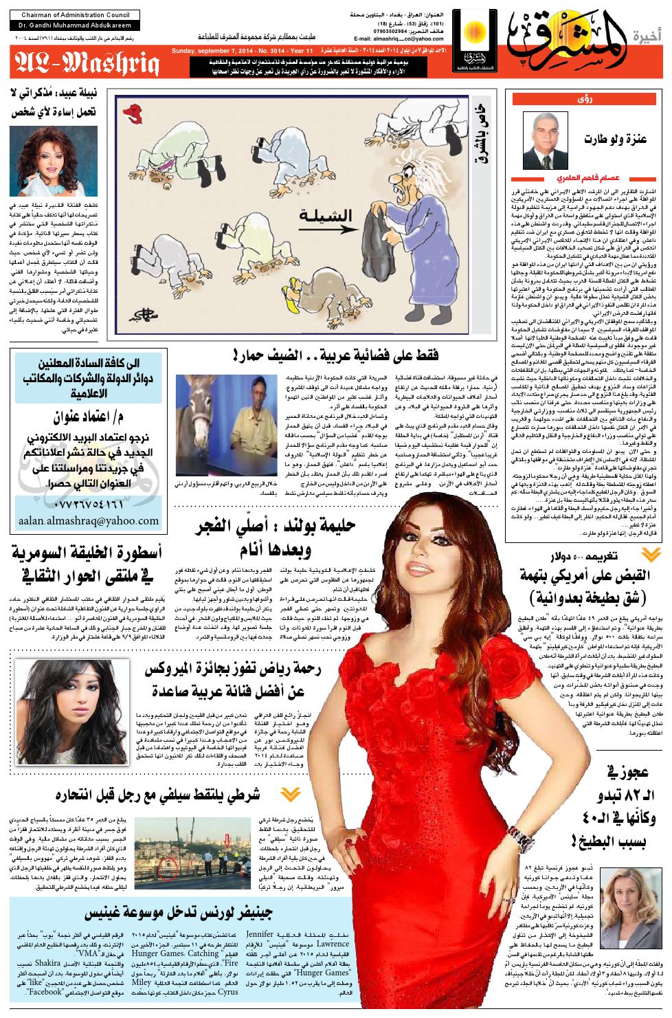 efb67e2f7a603 3014 AlmashriqNews by Al Mashriq Newspaper - issuu