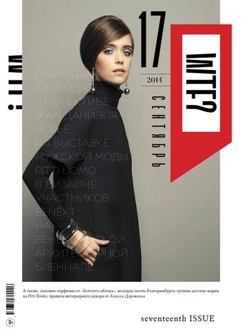 075c9b11c824 Превью 21 номера журнала WTF   WTF 21 Issue Preview by In Fashion ...