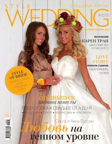 ed5296c109b Свадебный журнал Style Wedding №33 by Style Wedding - issuu