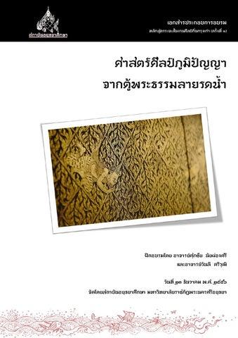 เอกสารประกอบการอบรม เรื่องศาสตร์ศิลป์ภูมิปัญญาจากตู้พระธรรมลายรดน้ำ