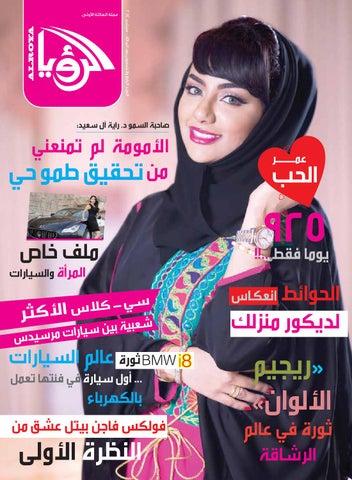 a8617cfda Alroya Magazine September 2014 by ALROYA Magazine - issuu