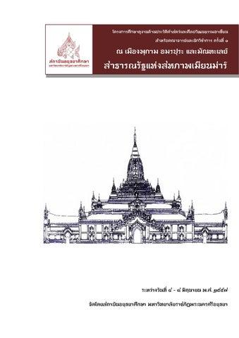 เอกสารประกอบการศึกษาดูงานด้านประวัติศาสตร์และศิลปวัฒนธรรมอาเซียน ประเทศสาธารณรัฐแห่งสหภาพเมียนม่าร์