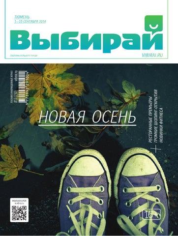 Vibirai 17 (230) by Megatyumen.Ru - issuu a6c4e5b943107