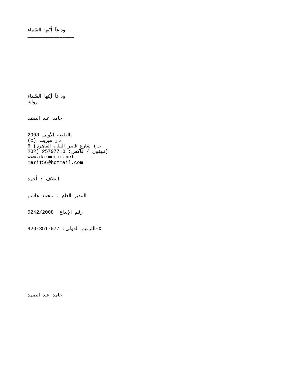 0a00a899fffe7 وداعا ايتها السماء - حامد عبد الصمد by Joey Bravo - issuu