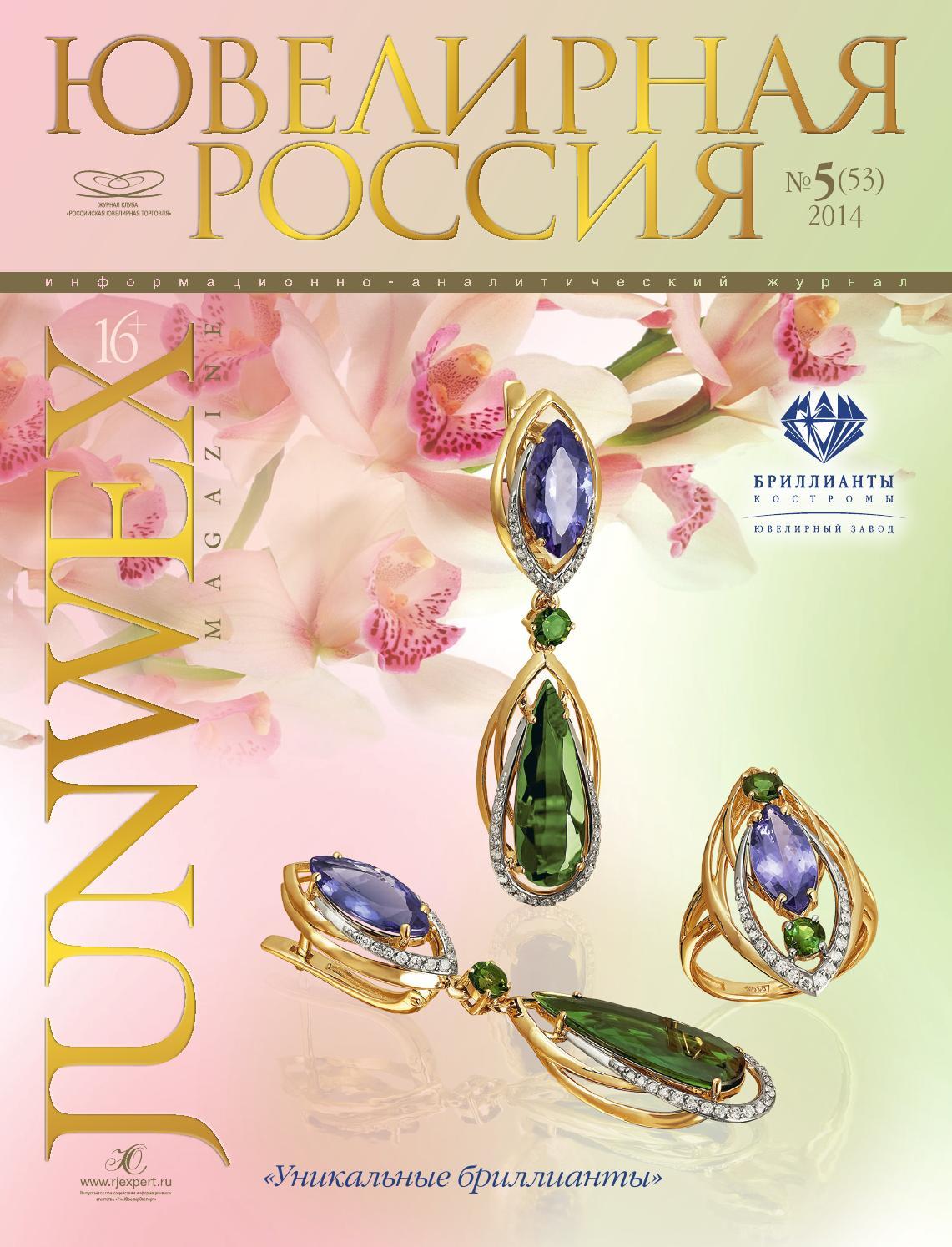 Ювелирная Россия 53 by JUNWEX - issuu 3b34e2f1c62