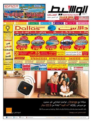 06ef5f5b4c79e عمان 2014-09-13 by Joos - issuu